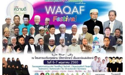 Festival Wakaf Kedua Thailand: The Power of Emak-Emak